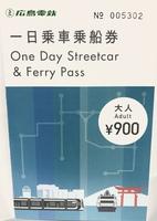 【素泊まり】広電路面電車・宮島往復フェリー乗り放題・広島観光にぴったり!広島周遊♪プラン