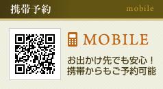モバイル|ホテルディアバレー