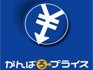 【日にち限定】6月がんばろ→プライス(朝食付)