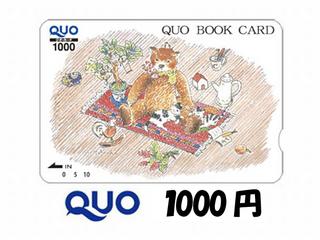 【ビジネス】QUOカード1,000円付き出張プラン(素泊り)