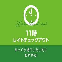◆【ゆったり】11時チェックアウトプラン◆