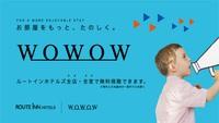 ◆【平日限定】22時以降チェックインプラン◆