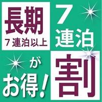 ◆【長期割】ウィークリープラン◆