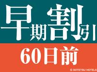 【早得】60日前のご予約でお得にSTAY(素泊まり)★全客室禁煙★