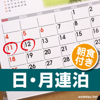 【日月連泊】お得な日月限定連泊プラン【朝食付き】