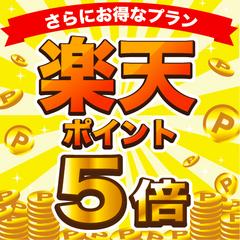 【当館一番人気♪】★楽天スーパーポイント5%還元プラン★