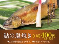 〇【一品料理 鮎の塩焼き】1泊2食バイキング+飲み放題付きプラン