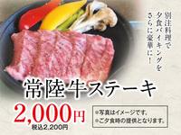 〇【一品料理 常陸牛ステーキ】1泊2食バイキング+飲み放題付きプラン