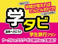 〇【学タビ】学生旅行プラン(ゼミ・サークル団体大歓迎!)〜要学生証提示