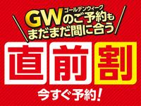 【GWまだ間に合う!?】直前割・在庫セール!!最大2,000円引き!1泊2食付きプラン