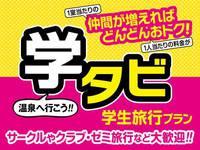 期間限定 【学生応援学タビ】1泊2食付バイキングプラン「現金特価」