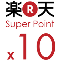 【◆】らくらく貯まる楽天ポイント10倍プラン【◆】楽天ユーザー様必見! 楽天限定