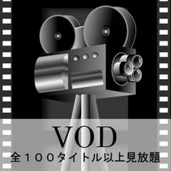 ■100作品以上の映画をお部屋で満喫! VODカード付プラン■羽田空港へアクセスが抜群!