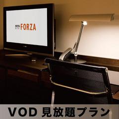 【ビデオオンデマンドが見放題!】ビジネスプラン