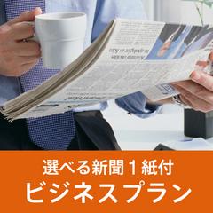 【選べる新聞1紙付!】ビジネスプラン素泊