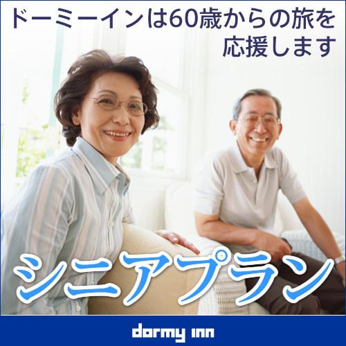 【60歳以上】湯ったり倉敷満喫プラン♪