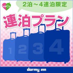 【連泊割◆朝食付き】【清掃なし】2連泊以上のWecoプラン≪Wi-Fi&ランドリー無料