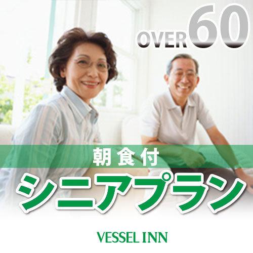 シニアプラン 60歳以上限定 朝食付[PKG]