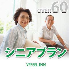 シニアプラン 60歳以上限定☆加湿機能付空気清浄機全室設置☆