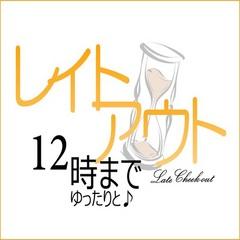 【平日3組限定】12時チェックアウト!のんびり朝寝坊ビジネスレイトアウトプラン