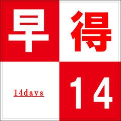 【早得14】☆14日前までの予約限定のプラン☆軽朝食サービス♪