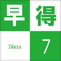 【早得7】☆7日前までの予約限定☆軽朝食サービス♪
