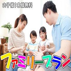 家族団らんファミリープラン♪お子様無料&嬉しい特典付★軽朝食無料サービス