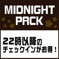 22時イン〜10時アウト★ミッドナイトパック★彡