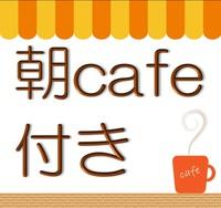 【さき楽28】【早期割】朝カフェ付★28日前迄がお得♪ 京急線なら行動範囲は東京〜川崎・横浜にも♪