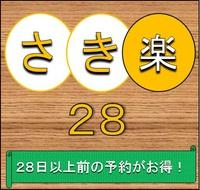 【さき楽28】【早期割】素泊まり★28日前迄がお得♪京急線なら行動範囲は東京だけじゃなく横浜へも♪
