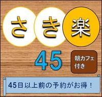 【さき楽45】【早期割】朝カフェ付き★45日前迄の予約限定!室数限定!予定が決まったらお早目に♪