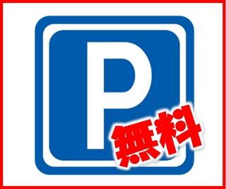 【北海道ドラマティックロード】駐車場無料なら函館観光も便利♪観光ならホテルWBFで決まり、函館朝食付