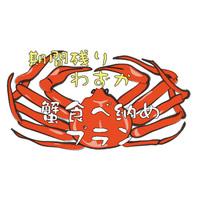【蟹食べ納め2,3月限定】【特別フロア】特別価格◇地蟹付カニづくし会席-大人専用宿[ZF001H5]