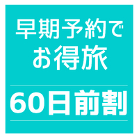 【さき楽】60日前まで予約で2000円引+レイトOUT特別フロア◇但馬牛付創作会席[ZF002HC]