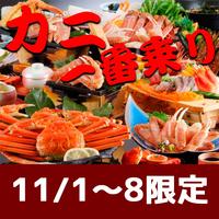 【冬カニ一番乗り】直前予約歓迎♪START特別価格でお得な6日間◆魚介×カニ約3杯[ZI00*IJ]