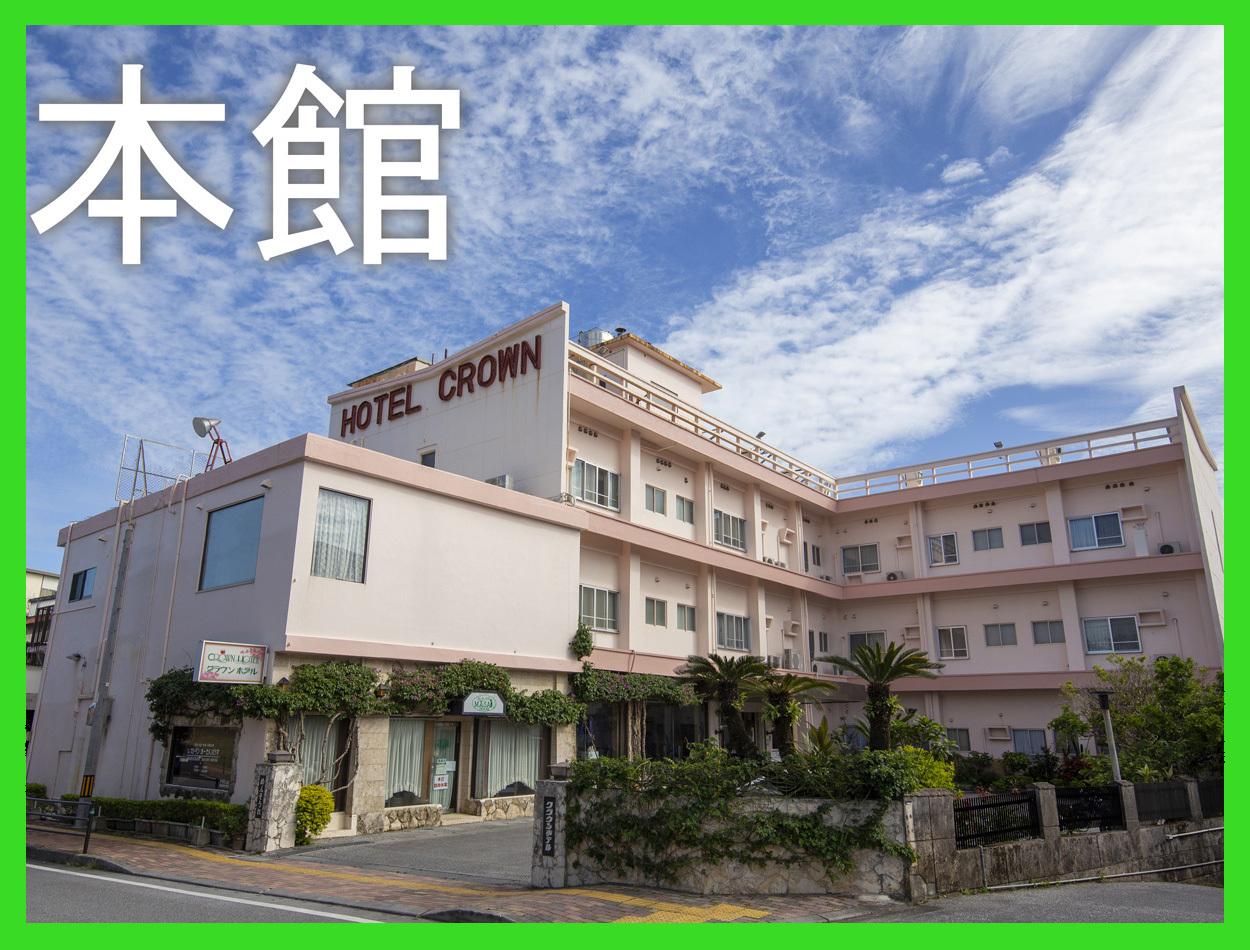 【本館/素泊まりプラン】 客室高速Wi-Fi、ウォシュレット完備!