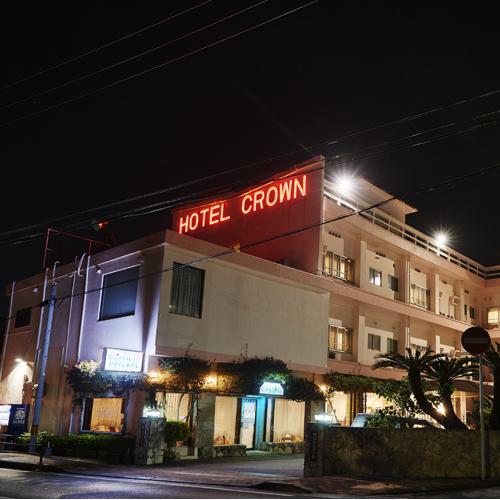 【さき楽45】45日前からのご予約がおすすめ♪ クラウンホテル沖縄(本館)《素泊り》