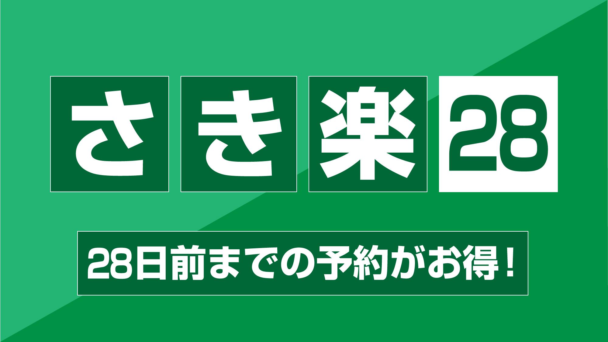 【楽パック】 28日前までの予約限定!