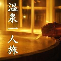 #113【おひとり様優待平日限定企画】オトナの自由な一人旅に★お料理は特選会席へ無料アップグレード