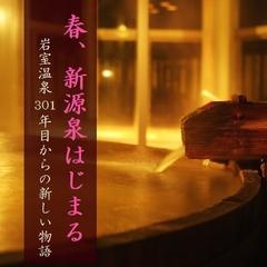 #82【基本プラン】リピータ人気No.1★新潟の旬を味わう2食付き★ゆもとやイチオシプラン