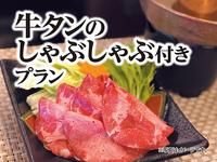 えっっ!!??牛タンが800円で?【牛タンしゃぶしゃぶ付1泊2食バイキングプラン