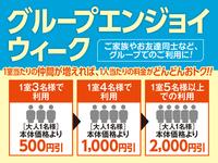 【グループエンジョイウィーク】3名様以上で最大2,000円割引!!超お得プラン!