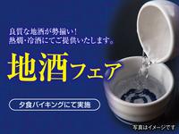 【春の幸フェア】☆鰆(さわら)と山菜の料理フェア☆