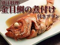 プラス一品で夕食をもっと華やかに!【金目鯛の煮付け付き】一泊二食付きバイキングプラン