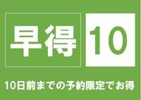 ■楽天限定■10日前迄の早得×ポイント4%プレゼント!■東京への「観光」・「出張」に◎<朝食無料>