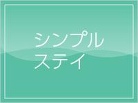 """シンプルステイ""""朝食バイキング無料""""サービス(2018年6月1日リニューアルOPEN!)"""