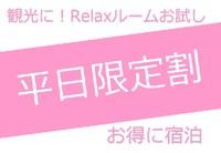 """【平日限定】Relaxルーム&Deluxeルームお試し価格""""東京観光♪グループ旅行に!"""""""