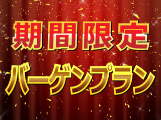 【お日にち限定】GWはズラしてお得★スペシャル料金!