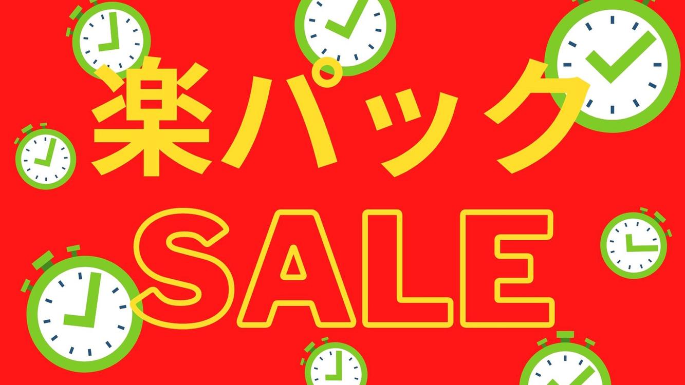 【楽パックSALE】★素泊り★札幌駅西口から徒歩5分!〜非日常的な滞在が叶う高層シティホテル〜