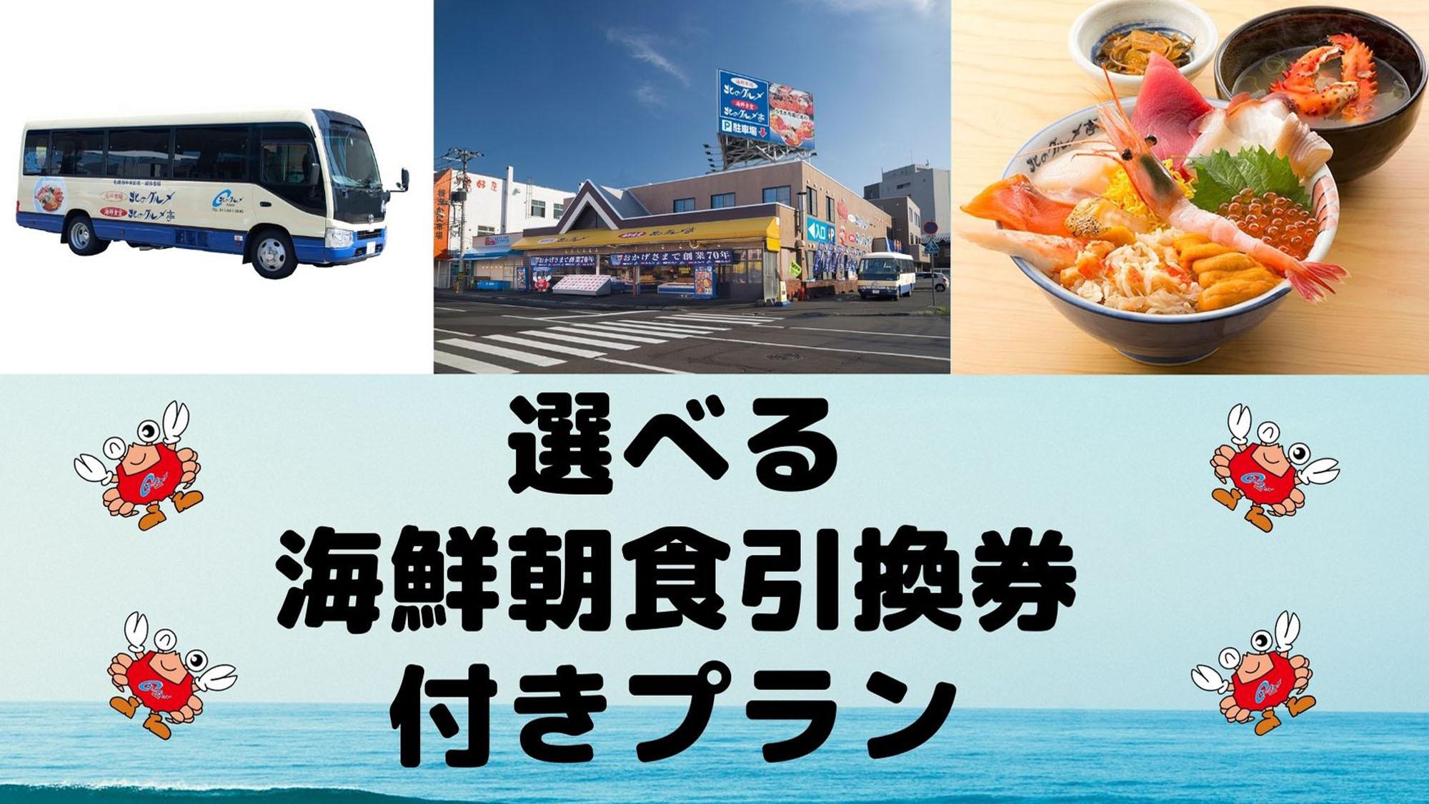 【市場で味わう北海道の味覚!】 ★朝市で食べられる『なまら旨い!海鮮丼』のお食事券付き♪★